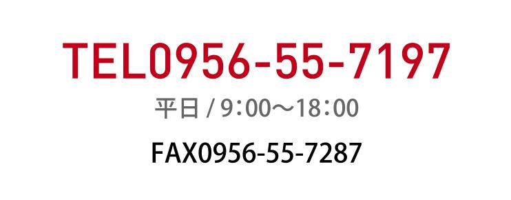 TEL0956-55-7197 平日 / 9:00~18:00 FAX0956-55-7287
