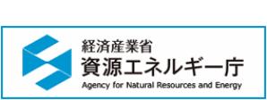 経済産業省資源エネルギー庁