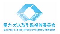 電力・ガス取引監視委員会