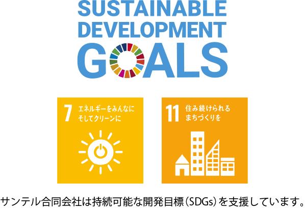 サンテル合同会社は持続可能な開発目標(SDGs)を支援しています。