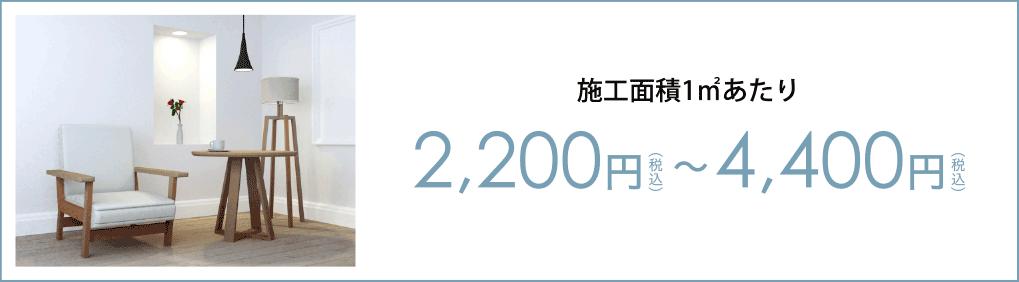 施工面積1㎡あたり 2,200円(税込)〜4,400円(税込)
